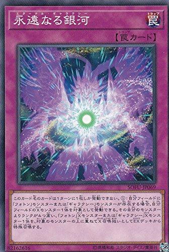 遊戯王 SOFU-JP069 永遠なる銀河 (日本語版 ノーマル) ソウル・フュージョン