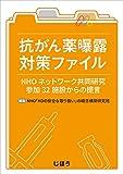 抗がん薬曝露対策ファイル—NHOネットワーク共同研究参加32施設からの提言—