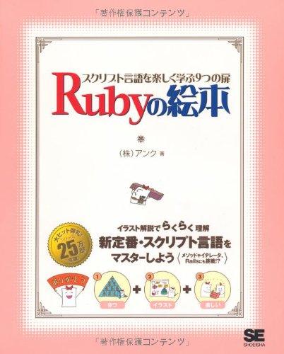 Rubyの絵本の詳細を見る