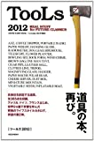 TooLs2012 REAL STUFF for FUTURE CLASSICS USERS GUIDE BOOK (HUZINE 2) 画像