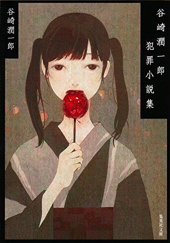 谷崎潤一郎犯罪小説集 (集英社文庫)の詳細を見る