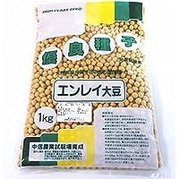 大豆 種子 エンレイ 1kg 長野県産