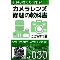 初心者でも出来る!カメラレンズ修理の教科書Vol.030: 『SMC Pentax 24mm F2.8』篇