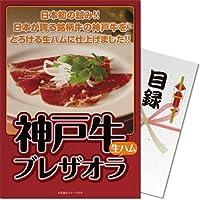 二次会・ゴルフコンペ・ビンゴ景品 パネもく! 神戸牛ブレザオラ(生ハム)(目録・A4パネル付)