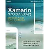 Xamarinプログラミング入門 マイクロソフト関連書