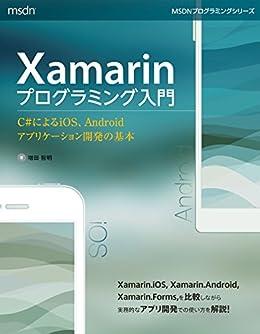 [増田 智明]のXamarinプログラミング入門 マイクロソフト関連書