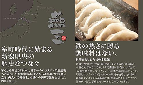 和平フレイズ『燕三鉄餃子鍋(EM-8909)』