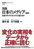 図説 日本のメディア [新版]―伝統メディアはネットでどう変わるか (NHKブックス No.1253)