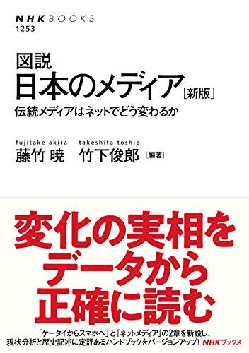 図説 日本のメディア ―伝統メディアはネットでどう変わるか