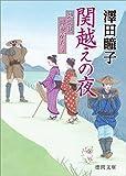 関越えの夜: 東海道浮世がたり (徳間文庫 さ 31-11)