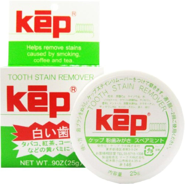 文庫本嫌がるパフkep(ケップ) ホワイトニング 粉歯磨き スペアミント