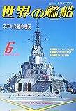 世界の艦船1995年6月号:特集・ステルス艦の現況