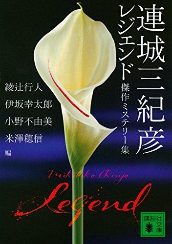 連城三紀彦 レジェンド 傑作ミステリー集 (講談社文庫)