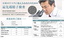 (リプロバイオ研究所:郵送精子検査)税込3000円の郵送精子検査でも医療機関レベルの品質で検査します。男性不妊専門病院と技術提携しています。