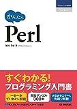 かんたん Perl (プログラミングの教科書)
