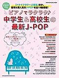 ピアノでラクラク♪中学生&高校生の最新J-POP (シンコー・ミュージックMOOK)