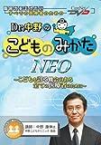 Dr.中野のこどものみかたNEO/ケアネットDVD