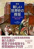 新版 新しい世界史の授業: 生徒とともに深める歴史学習 画像