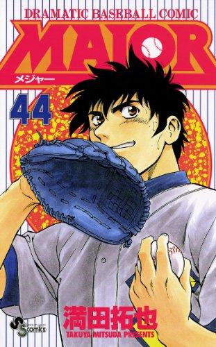 MAJOR(44) MAJOR (少年サンデーコミックス)