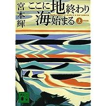 ここに地終わり 海始まる(上) (講談社文庫)
