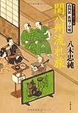 関八州流れ旅―喬四郎孤剣ノ望郷 (文春文庫)