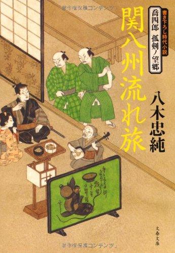 関八州流れ旅―喬四郎孤剣ノ望郷 (文春文庫)の詳細を見る
