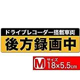 Exproud製 後方録画中 シンプルタイプM ステッカー シール 18x5.5cm Mサイズ ドライブレコーダー搭載車両 あおり運転対策M
