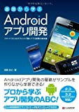 Best Androidアプリ - 基礎から学ぶ Androidアプリ開発 Review