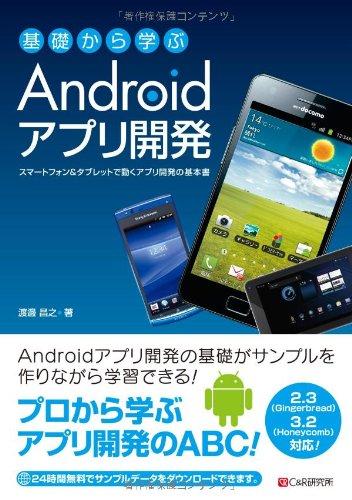 基礎から学ぶ Androidアプリ開発の詳細を見る