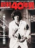 昭和40年男 2015年 02 月号 [雑誌]