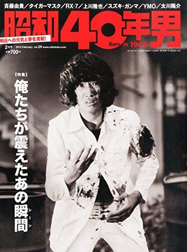 昭和40年男 2015年 02 月号 [雑誌]の詳細を見る