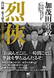 サイゾー 加茂田 重政 烈侠 ~山口組 史上最大の抗争と激動の半生の画像