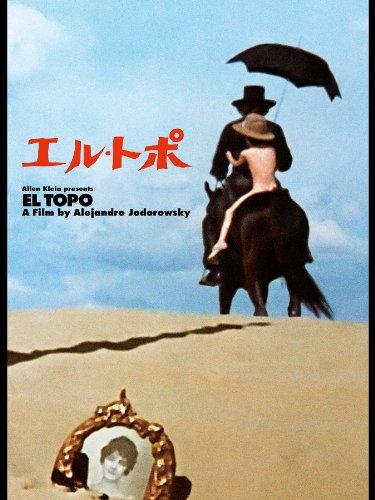エル・トポ(製作40周年デジタルリマスター版)(字幕版)