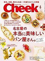 Cheek(チーク)2019年 6月号
