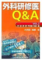 外科研修医Q&A VOL.2 肝・胆・膵・脾・甲状腺・乳腺編