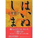 Amazon.co.jp: 下井 葉子:作品一...