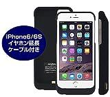 ハヤブサモバイル iPhone6/6S ,大容量5500mAh モバイルバッテリー内蔵ケース,[イヤホン延長ケーブル付],[ツヤ消黒・ブラック],ケース型モバイルバッテリー,ケース型バッテリー