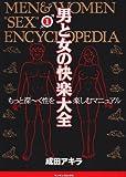 男と女の快楽大全  / 成田 アキラ のシリーズ情報を見る