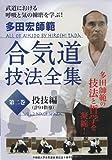 多田宏師範 合気道技法全集 第2巻 投技編 [DVD]