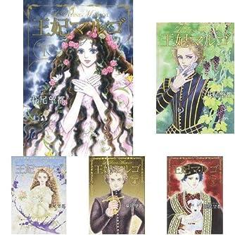 王妃マルゴ [愛蔵版] コミック 1-6巻 セット