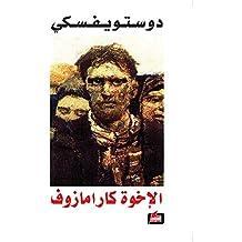 الإخوة كارامازوف (Arabic Edition)