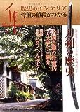 集―古美術名品「集」 (Vol.23) (古美術価格最新情報) (¥ 2,057)