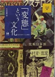 「変態」という文化―近代日本の〈小さな革命〉 (シリーズ文化研究 3)