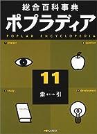 総合百科事典ポプラディア (11)