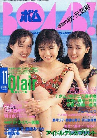 BOMB (ボム) 1991年11月号 表紙:Qlair[クレア][雑誌] (BOMB (ボム))