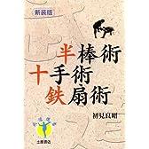 半棒術・十手術・鉄扇術 (武道選書)
