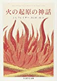 火の起原の神話 (ちくま学芸文庫)