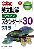 今井の英文読解スタンダード30―代々木ゼミ方式