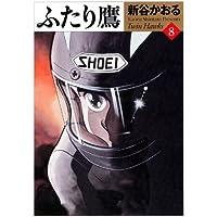 ふたり鷹 8 (MFコミックス フラッパーシリーズ)