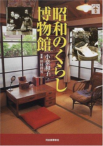昭和のくらし博物館 (らんぷの本)